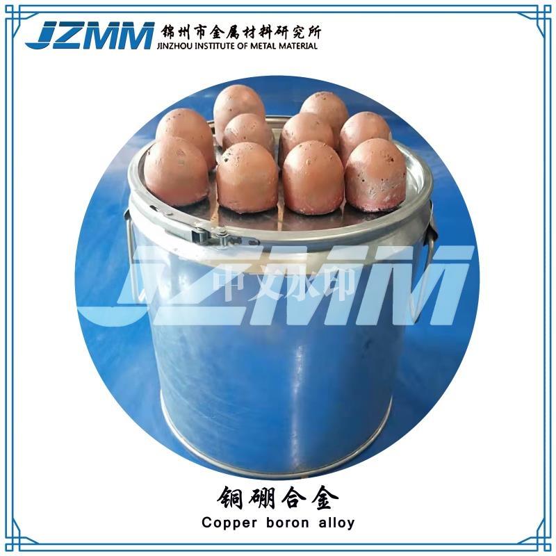 郑州铜硼合金