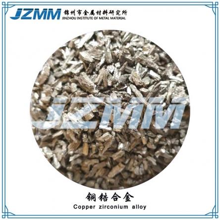 郑州铜锆合金